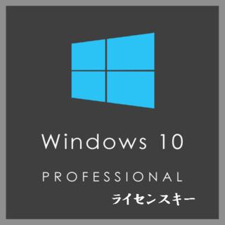 Winodws 10(PC周辺機器)
