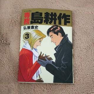 コウダンシャ(講談社)の漫画 島耕作(青年漫画)
