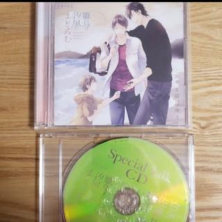 BLCD 雛鳥は汐風にまどろむ 特典CD付き 佐藤拓也、白井悠介(アニメ)
