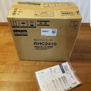 トウホウ(東邦)の新品未使用 RHC2410 ガスファンヒーター ガスコードのおまけ付き(ファンヒーター)