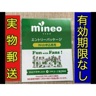 mineoエントリーパッケージ(郵送のみの対応です)(PC周辺機器)