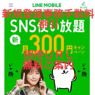 ラインモバイル 初期費用 割引キャンペーン(その他)