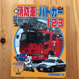 コウダンシャ(講談社)の消防車、パトカーの絵本(電車のおもちゃ/車)