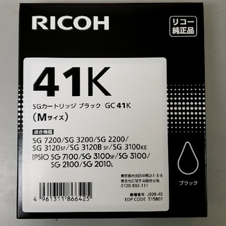 リコー GC41K 純正 送料無料(PC周辺機器)