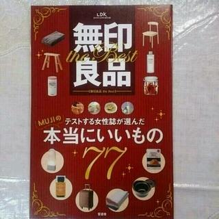 ムジルシリョウヒン(MUJI (無印良品))の無印商品 ランキング本(その他)
