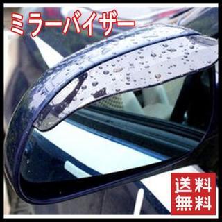 【即購入OK】ミラーバイザー視界確保 雨除け 事故防止 カー用品(車外アクセサリ)