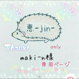 maki-n-0216様専用ページ(各種パーツ)