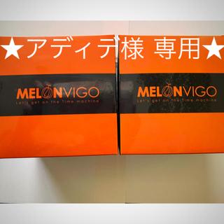 ビィゴライフ メロンビィゴ 2箱(その他)