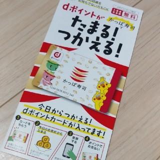 ポインコ(ポインコ)のドコモ かっぱ寿司 ポインコ コラボ デザイン 数量限定 ポイントカード(その他)
