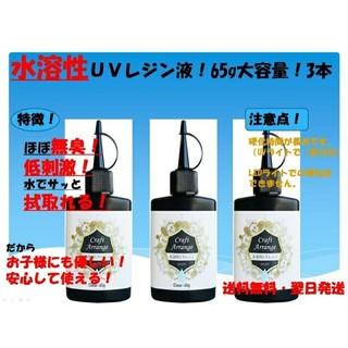 大容量!クラフトアレンジ水溶性UVレジン液 クリア3本(各種パーツ)