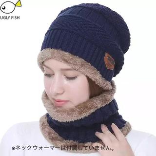 【裏ボア★ニットキャップ  ビーニー】あたたか帽子★ネイビー★新品送料無料(ニット帽/ビーニー)