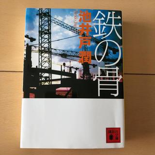 コウダンシャ(講談社)の池井戸潤 鉄の骨(文学/小説)