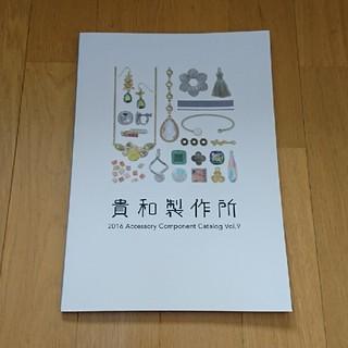 キワセイサクジョ(貴和製作所)の貴和製作所カタログ  Vol.9(各種パーツ)