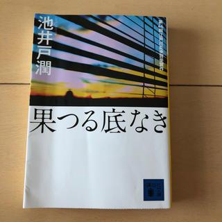 コウダンシャ(講談社)の池井戸潤 果つる底なき(文学/小説)
