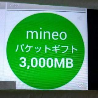 3,000MB マイネオパケットギフト(即納可)(その他)