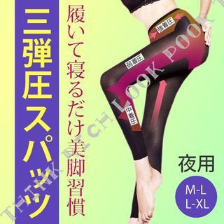 M-Lサイズ☆三弾圧スパッツ/送料無料(エクササイズ用品)