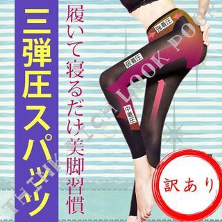 ◆ワケアリ◆L-XLサイズ☆三弾圧スパッツ/送料無料(エクササイズ用品)