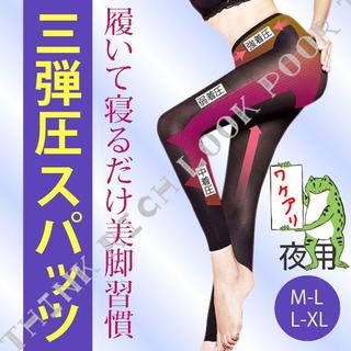 ◆ワケアリ◆M-Lサイズ☆三弾圧スパッツ/送料無料(エクササイズ用品)