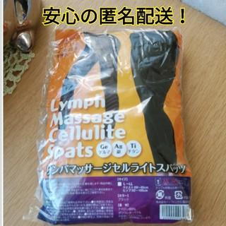 リンパマッサージ セルライトスパッツ(エクササイズ用品)