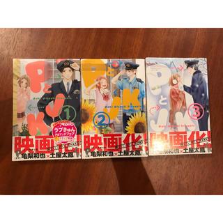コウダンシャ(講談社)のPとJKコミック 1〜3巻セット(少女漫画)