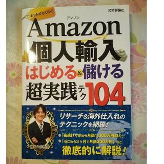 専用です♡Amazon個人輸入はじめる&儲ける超実践テク(ビジネス/経済)
