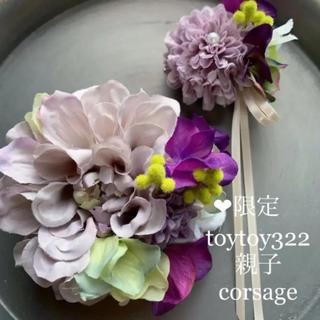 限定❤︎ toytoy322 大小親子セット コサージュ 髪飾り  卒業 入学(コサージュ/ブローチ)