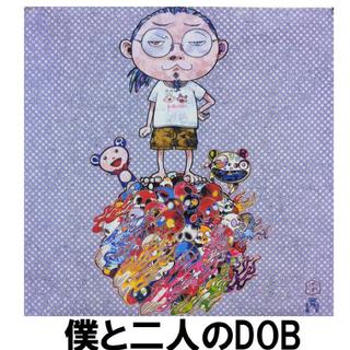 ★村上隆★アートプリントポスター「僕と二人のDOB」本物 サイン入り 未開封新品(版画)
