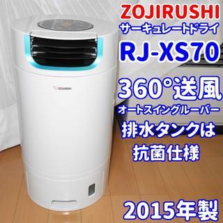 ゾウジルシ(象印)の⭐美品⭐象印 衣類乾燥除湿機 サーキュレートドライ RJ-XS70(加湿器/除湿機)