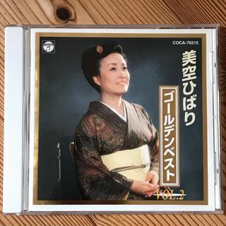ユミール様専用☆美空ひばり ゴールデンベスト vol,2 USED CD(演歌)