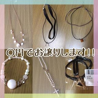 ジーユー(GU)の同封で0円💖コメントください☺︎(ネックレス)