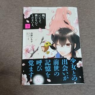 カドカワショテン(角川書店)の漫画 隅でいいです。構わないでくださいよ。3(少女漫画)