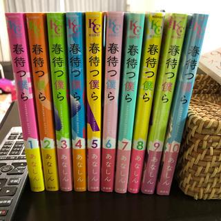 コウダンシャ(講談社)の春待つ僕ら  1巻〜10巻セット(少女漫画)