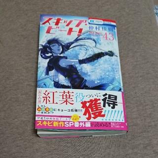 ハクセンシャ(白泉社)の漫画 スキップ・ビート! 43(少女漫画)