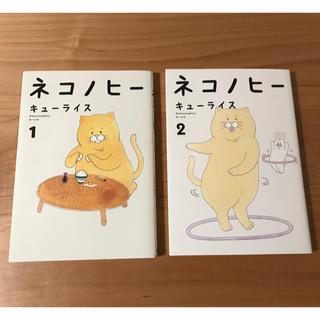 カドカワショテン(角川書店)の1/30迄出品 ネコノヒー  1巻・2巻 セット(その他)