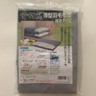 薄型羽毛布団 保存ケース ❤️(その他)