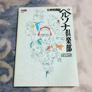 プレイステーション(PlayStation)の女神異聞録ペルソナ倶楽部(家庭用ゲームソフト)
