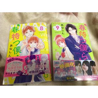 コウダンシャ(講談社)の春待つ僕ら 8〜9巻(少女漫画)