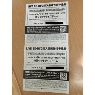 アイドリッシュセブン 2nd LIVE 先行申込み券(声優/アニメ)