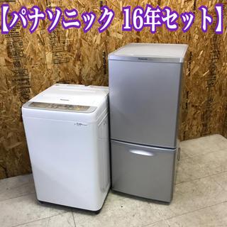 パナソニック(Panasonic)の地域限定送料無料!高年式!パナソニック 16年 家電2点セット 冷蔵庫 洗濯機(冷蔵庫)