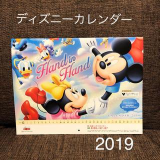 ディズニー(Disney)のディズニー カレンダー 2019 非売品(カレンダー/スケジュール)