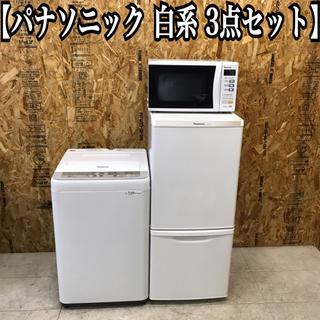 パナソニック(Panasonic)の地域限定送料無料!パナソニック 白系 家電3点セット 一人暮らし 冷蔵庫 洗濯機(冷蔵庫)