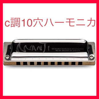 SUZUKI スズキ 10穴ハーモニカ MANJI M-20 C調(ハーモニカ/ブルースハープ)