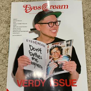 アイスクリーム(EYESCREAM)のeyescream verdy特集(ファッション)