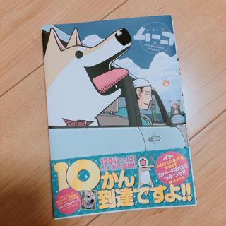カドカワショテン(角川書店)のいとしのムーコ 10巻(その他)