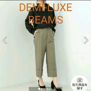 デミルクスビームス(Demi-Luxe BEAMS)のワイドパンツ(カジュアルパンツ)