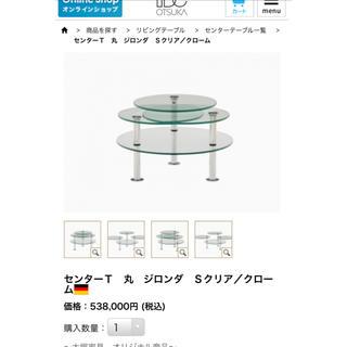 オオツカカグ(大塚家具)の大塚家具  センターテーブル(ダイニングテーブル)