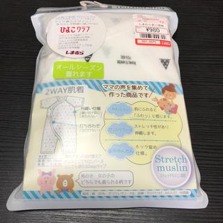 シマムラ(しまむら)の新生児 肌着(肌着/下着)