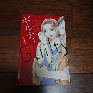 コウダンシャ(講談社)のギルティ1(少女漫画)