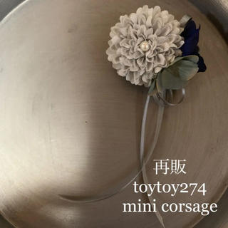 再販❤︎ toytoy274/15 小さなコサージュ 髪飾り ブローチ 卒業(コサージュ/ブローチ)
