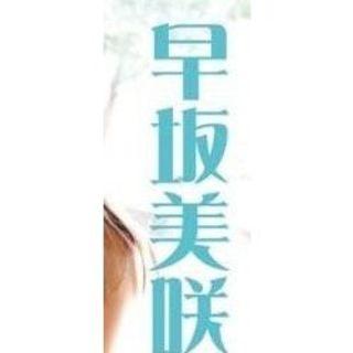 早坂美咲 からふるれいんぼー